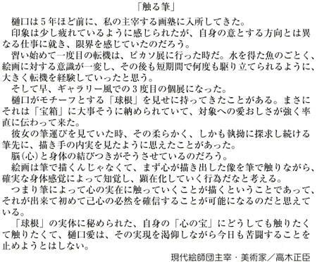 現代絵師団主宰・美術家/高木正臣 - 「触る筆」
