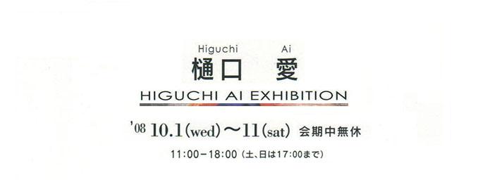 HIGUCHI Ai Exhibition